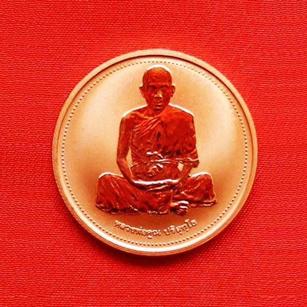 เหรียญเพิร์ธหลวงพ่อคูณ เนื้อทองแดงขัดเงา ร่นเสาร์ห้า พระเครื่อง หลวงพ่อคูณ ปี 2536 สวยมาก หายาก