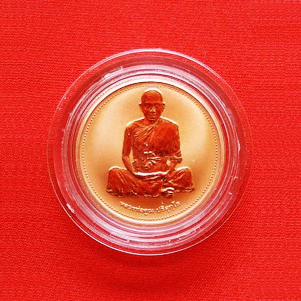 เหรียญเพิร์ธหลวงพ่อคูณ เนื้อทองแดงขัดเงา ร่นเสาร์ห้า พระเครื่อง หลวงพ่อคูณ ปี 2536 สวยมาก หายาก 2