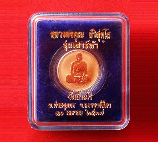 เหรียญเพิร์ธหลวงพ่อคูณ เนื้อทองแดงขัดเงา ร่นเสาร์ห้า พระเครื่อง หลวงพ่อคูณ ปี 2536 สวยมาก หายาก 3