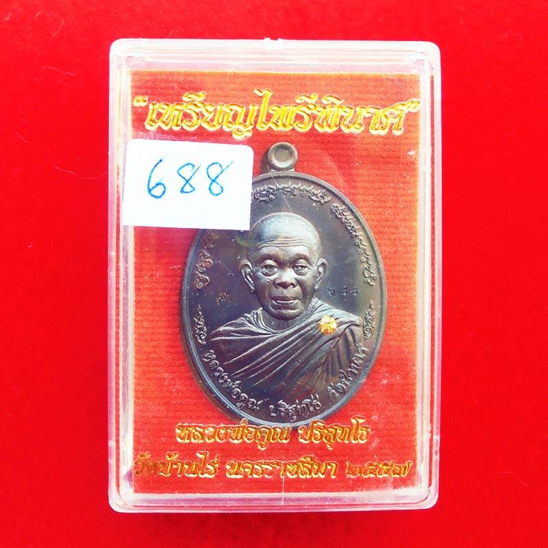 เหรียญหลวงพ่อคูณ วัดบ้านไร่ รุ่นไพรีพินาศ แยกจากชุดกรรมการ เนื้อนวโลหะ ปี 2557 สวยมาก หายาก 2
