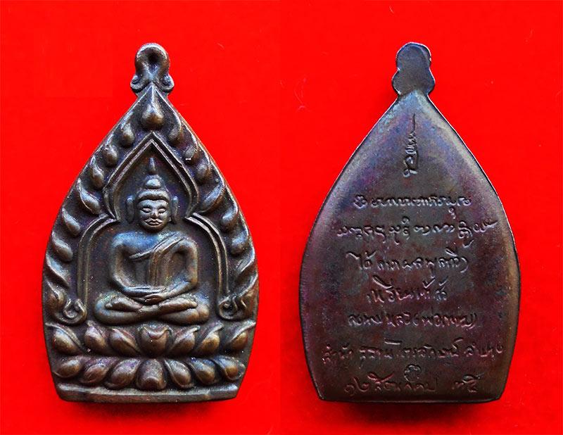 เหรียญเจ้าสัว หลวงพ่อเกษม เขมโก ปี 2535 เนื้อนวโลหะ เด่นทางด้านโชคลาภ เงินทอง สวยมาก หายาก 2
