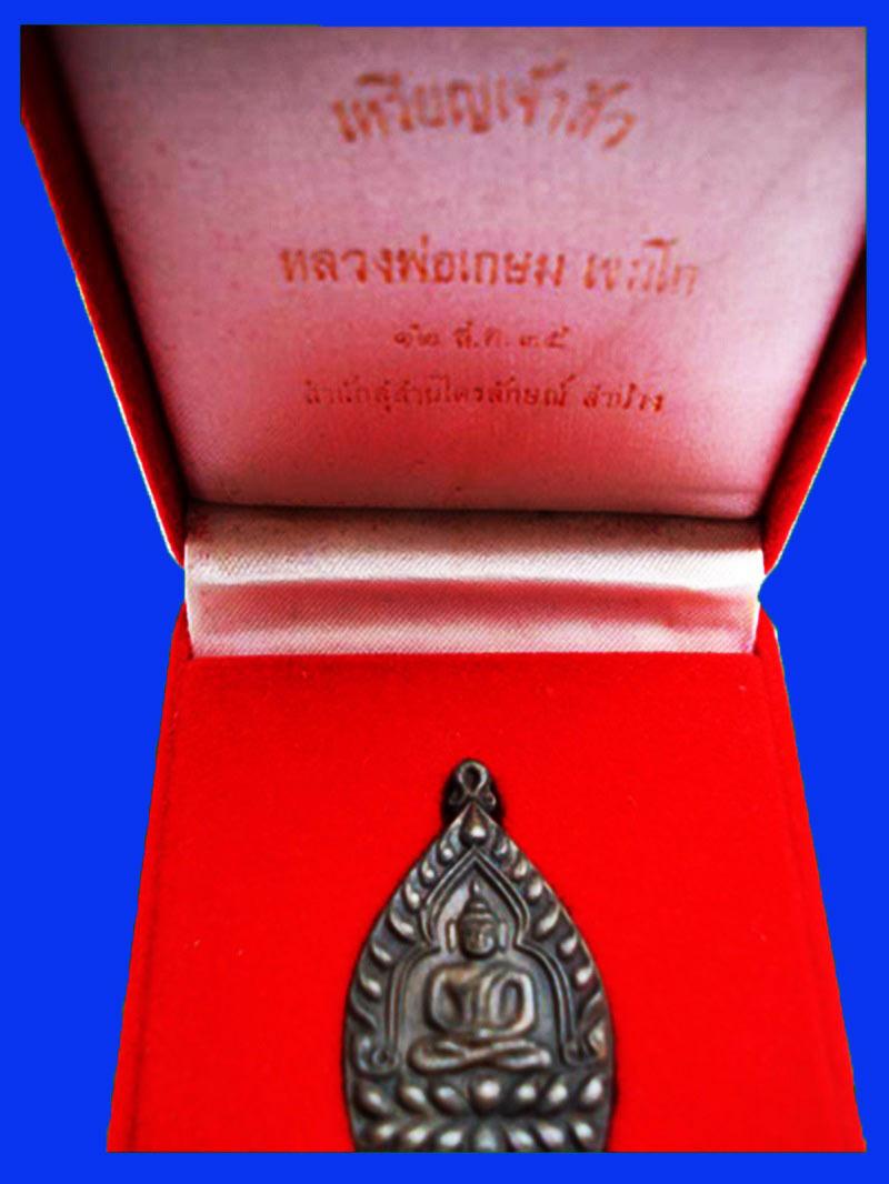 เหรียญเจ้าสัว หลวงพ่อเกษม เขมโก ปี 2535 เนื้อนวโลหะ เด่นทางด้านโชคลาภ เงินทอง สวยมาก หายาก 3