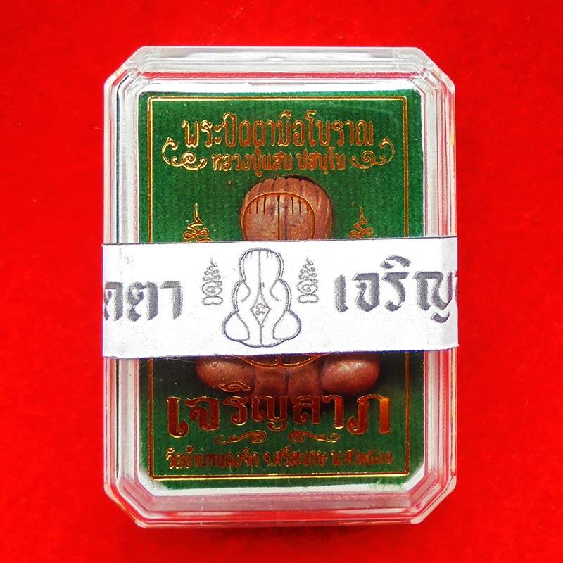 เลข 88 พระปิดตามือโบราณ รุ่น เจริญลาภ หลวงปู่แสน วัดบ้านหนองจิก เนื้อทองแดงเถื่อน ปี 2561 3