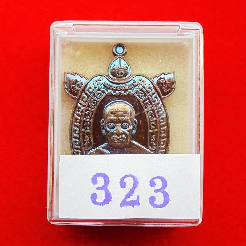 เหรียญพญาเต่าเรือน รวยทันใจ เนื้อทองแดงผิวรุ้ง หลวงพ่อพัฒน์ วัดห้วยด้วน ปี 2563 เลขสวย 323 หายาก 3