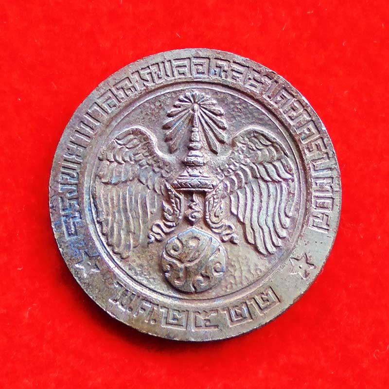 เหรียญคุ้มเกล้า เนื้อนวโลหะ สร้างโรงพยาบาลภูมิพลฯ  พิธีใหญ่กองทัพอากาศสร้าง  ปี 2522 นิยมครับ 57 1