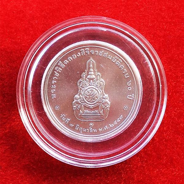 เหรียญในหลวง ฉลองสิริราชสมบัติครบ 60 ปี ปี 2549 เนื้อเงิน เส้นผ่าศูนย์กลาง 3.0 ซม. สวย หายากมาก 1