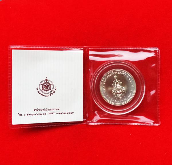 เหรียญในหลวง ฉลองสิริราชสมบัติครบ 60 ปี ปี 2549 เนื้อเงิน เส้นผ่าศูนย์กลาง 3.0 ซม. สวย หายากมาก 2