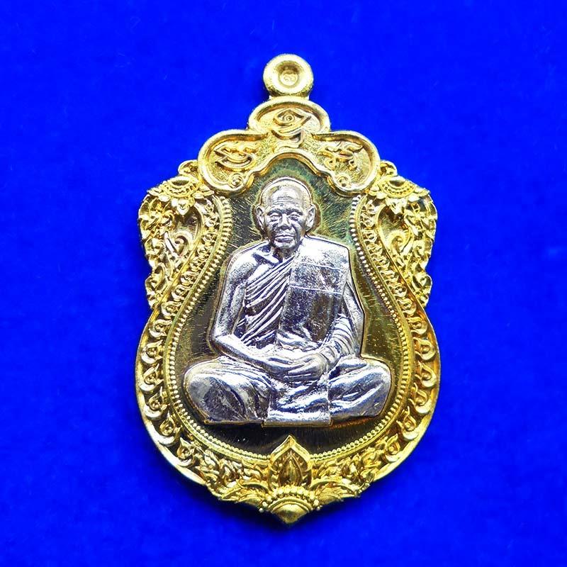 เหรียญเสมามหามงตล 89 เนื้อทองฝาบาตรสอดไส้อัลปาก้า กรรมการ หลวงพ่อสิน วัดละหารใหญ่ ปี 2560