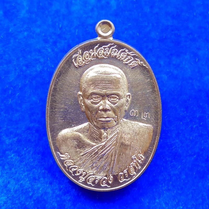 เหรียญที่ระลึกเลื่อนสมณศักดิ์  เนื้อนวะ หลวงปู่สรวง วัดถ้ำพรหมสวัสดิ์ ปี 2556 หมายเลข 32
