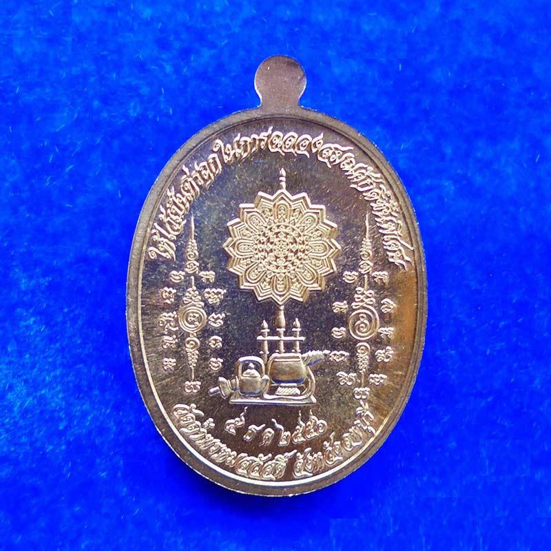 เหรียญที่ระลึกเลื่อนสมณศักดิ์  เนื้อนวะ หลวงปู่สรวง วัดถ้ำพรหมสวัสดิ์ ปี 2556 หมายเลข 32 1