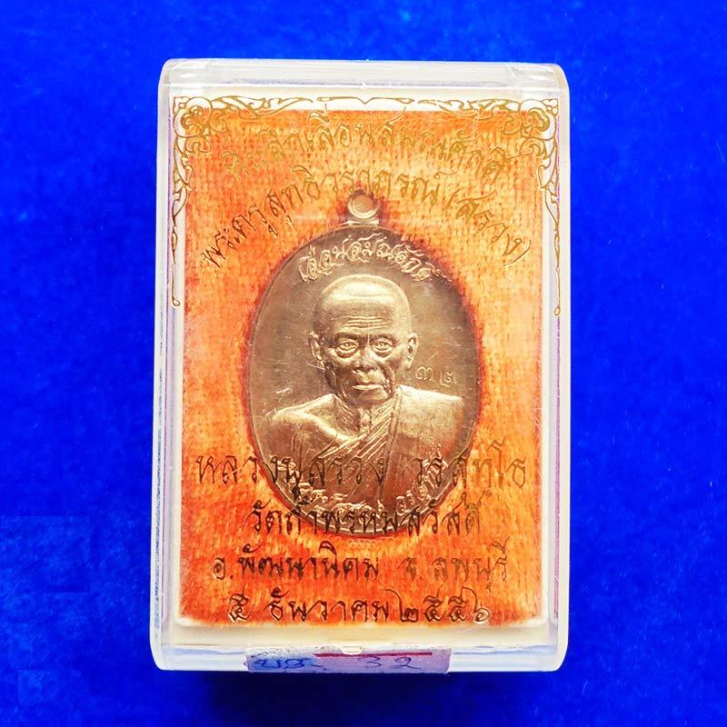 เหรียญที่ระลึกเลื่อนสมณศักดิ์  เนื้อนวะ หลวงปู่สรวง วัดถ้ำพรหมสวัสดิ์ ปี 2556 หมายเลข 32 2