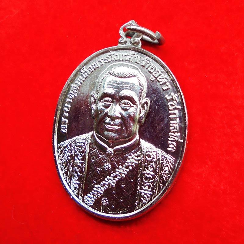 เหรียญพระบรมรูป ร.3 เนื้อนิเกิ้ลชุบกะไหล่เงิน วัดพระเชตุพนวิมลมังคลาราม  พิธียิ่งใหญ่ ปี 2522 สวยสุด 1