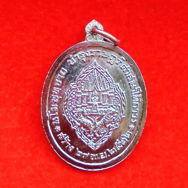 เหรียญพระบรมรูป ร.3 เนื้อนิเกิ้ลชุบกะไหล่เงิน วัดพระเชตุพนวิมลมังคลาราม  พิธียิ่งใหญ่ ปี 2522 สวยสุด 2