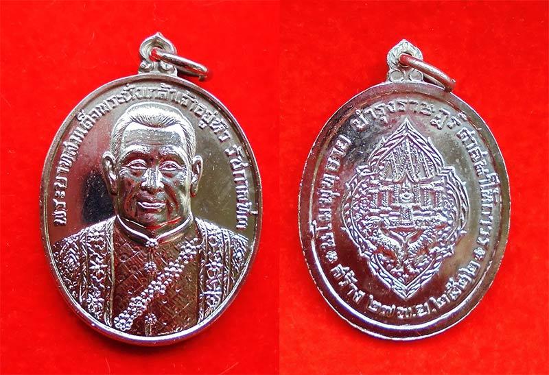 เหรียญพระบรมรูป ร.3 เนื้อนิเกิ้ลชุบกะไหล่เงิน วัดพระเชตุพนวิมลมังคลาราม  พิธียิ่งใหญ่ ปี 2522 สวยสุด 3
