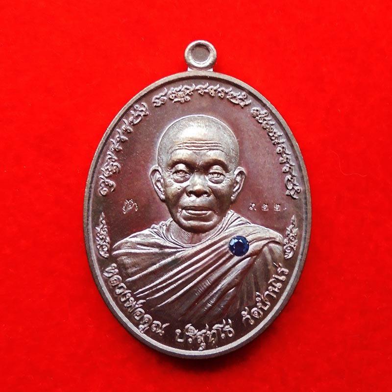 เหรียญหลวงพ่อคูณ วัดบ้านไร่ รุ่นไพรีพินาศ แยกจากชุดกรรมการ เนื้อนวโลหะ ปี 2557 สวยมาก หายาก
