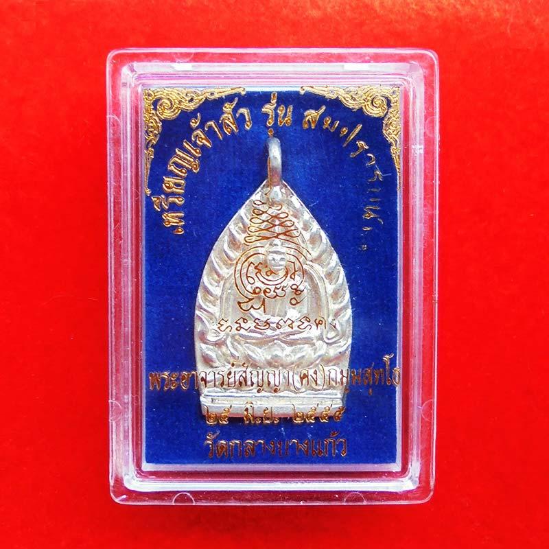 เหรียญเจ้าสัว รุ่นสมปรารถนา เนื้อเงิน หลังเรียบ หลวงพ่อคง วัดกลางบางแก้ว โค้ด ๙ รอบ ปี 2555 เลข 3 2