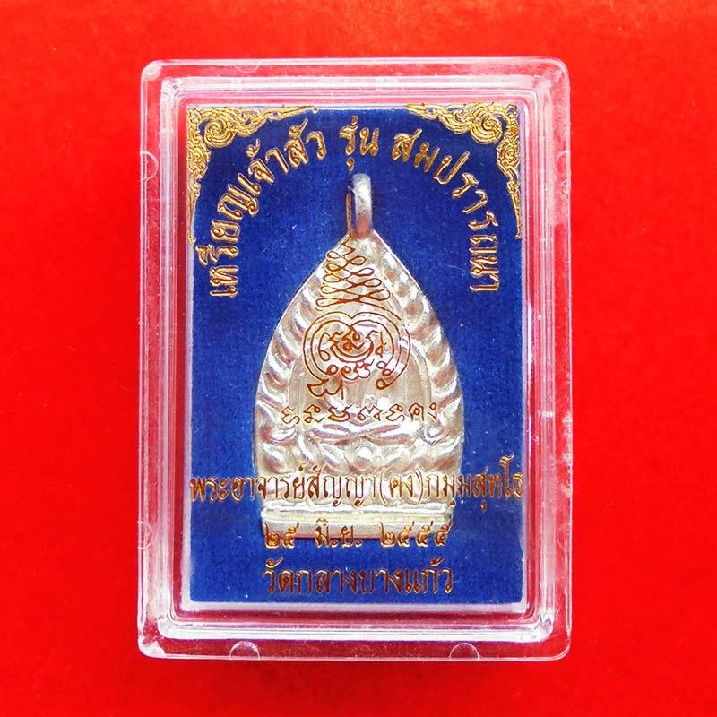 เหรียญเจ้าสัว รุ่นสมปรารถนา เนื้อเงิน หลังเรียบ หลวงพ่อคง วัดกลางบางแก้ว โค้ด ๙ รอบ ปี 2555 เลข 4 2