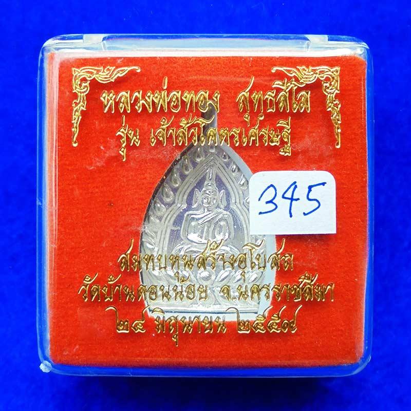 เหรียญเจ้าสัว รุ่นเจ้าสัวโคตรเศรษฐี หลวงพ่อทอง วัดพระพุทธบาทเขายายหอม เนื้อเงิน หมายเลข 345 2