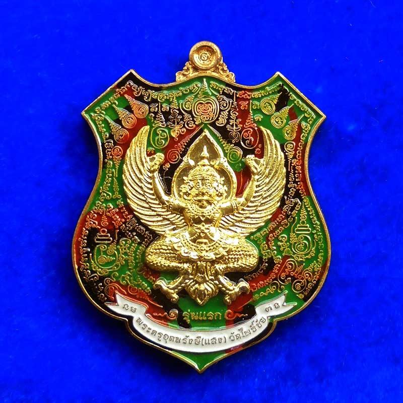 เหรียญพญาครุฑ รุ่นแรก อุดมรังษี หลวงปู่แสง วัดโพธิ์ชัย เนื้อสัตตะ หน้ากากฝาบาตร ลงยาลายพราง กรรมการ