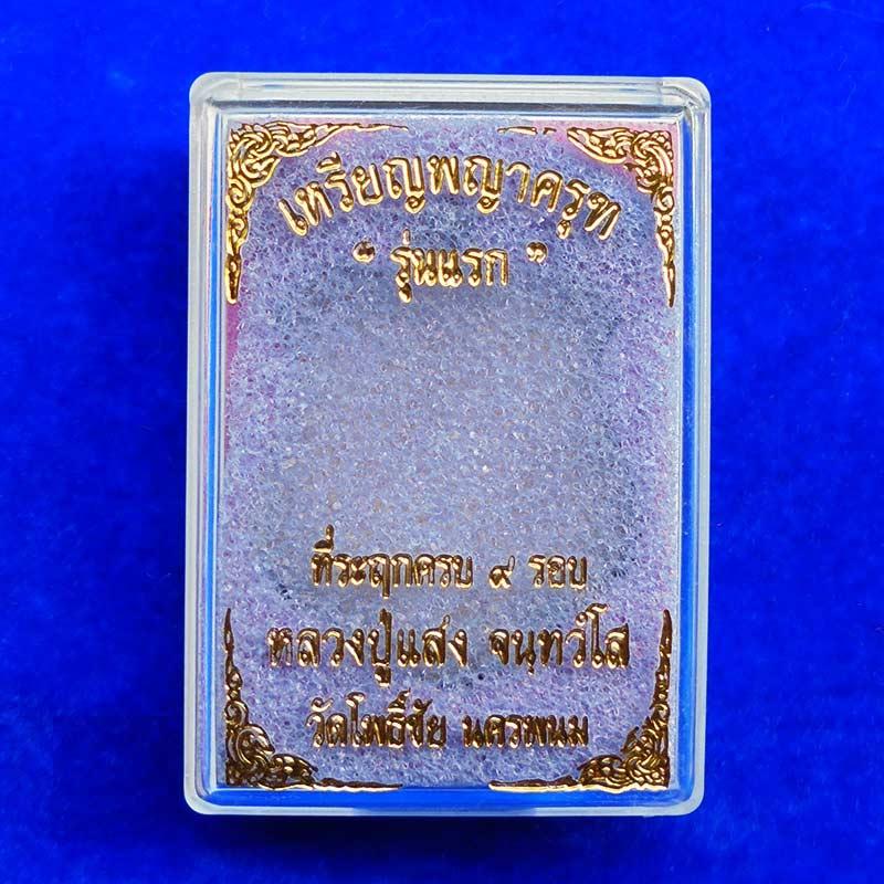 เหรียญพญาครุฑ รุ่นแรก อุดมรังษี หลวงปู่แสง วัดโพธิ์ชัย เนื้อสัตตะ หน้ากากฝาบาตร ลงยาลายพราง กรรมการ 2