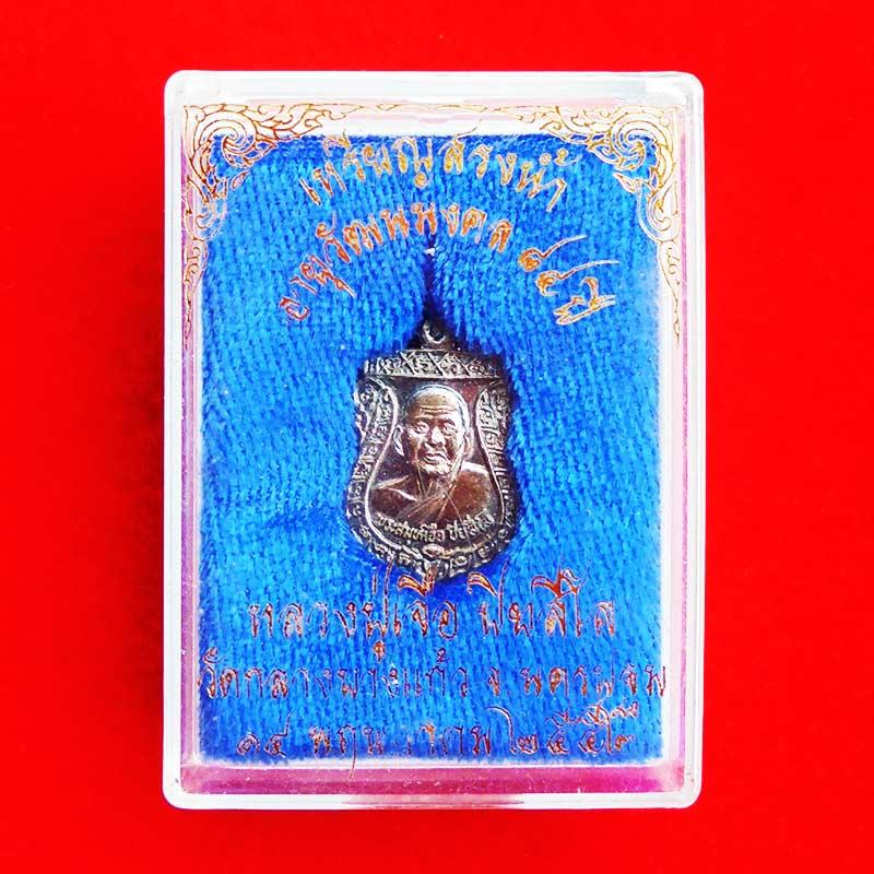 เหรียญสรงน้ำหลวงปู่เจือ วัดกลางบางแก้ว อายุวัฒนะ 84 ปี เนื้อเงิน พระเครื่องที่แทนรุ่นแรกได้สบายครับ 2