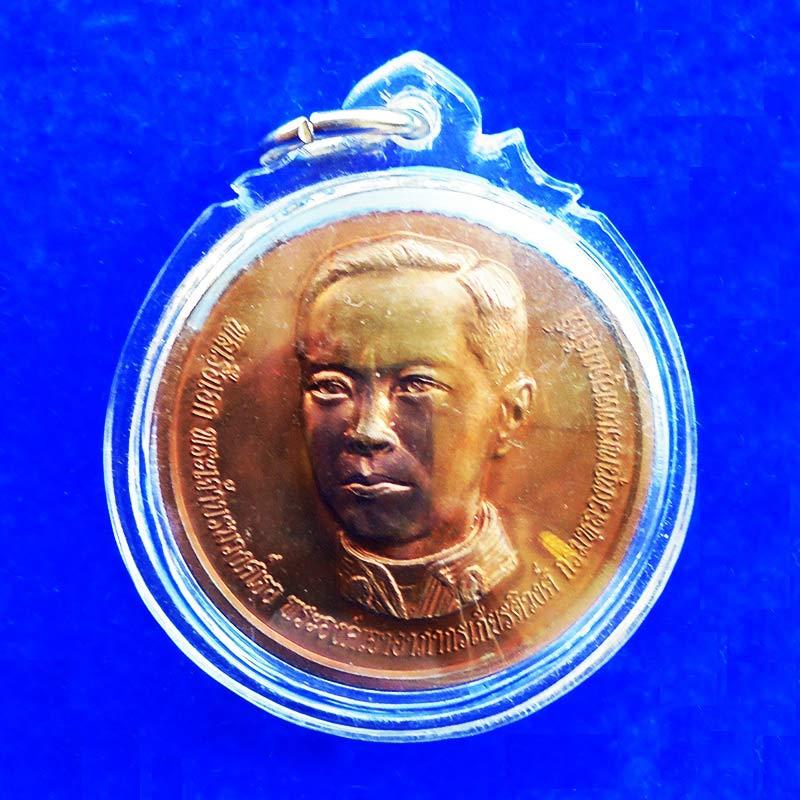 เหรียญกรมหลวงชุมพรฯ ที่ระลึก 100 ปีกรมยุทธศึกษาทหารเรือ เนื้อทองแดง ปี 2546 สวยมากหายาก