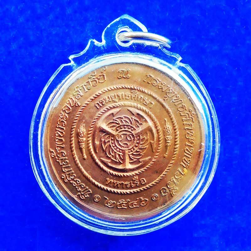 เหรียญกรมหลวงชุมพรฯ ที่ระลึก 100 ปีกรมยุทธศึกษาทหารเรือ เนื้อทองแดง ปี 2546 สวยมากหายาก 1