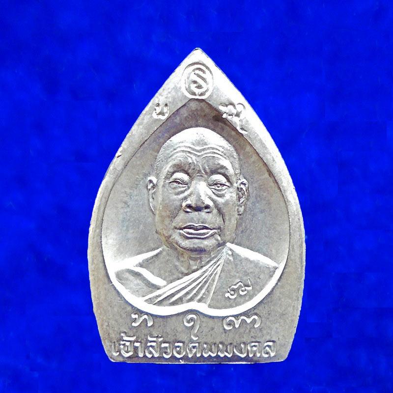 เหรียญเจ้าสัว รุ่นแรก เนื้อเงิน รุ่นอุดมมงคล หลวงพ่ออุตตมะ วัดวังก์วิเวการาม  ปี 2536 น่าบูชามาก 1