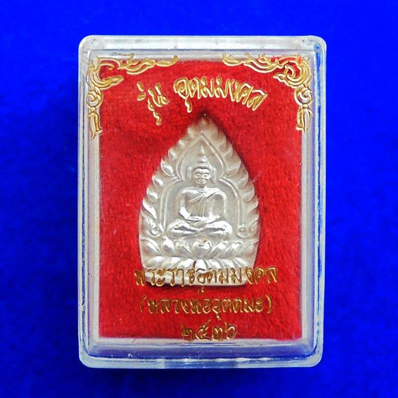 เหรียญเจ้าสัว รุ่นแรก เนื้อเงิน รุ่นอุดมมงคล หลวงพ่ออุตตมะ วัดวังก์วิเวการาม  ปี 2536 น่าบูชามาก 3
