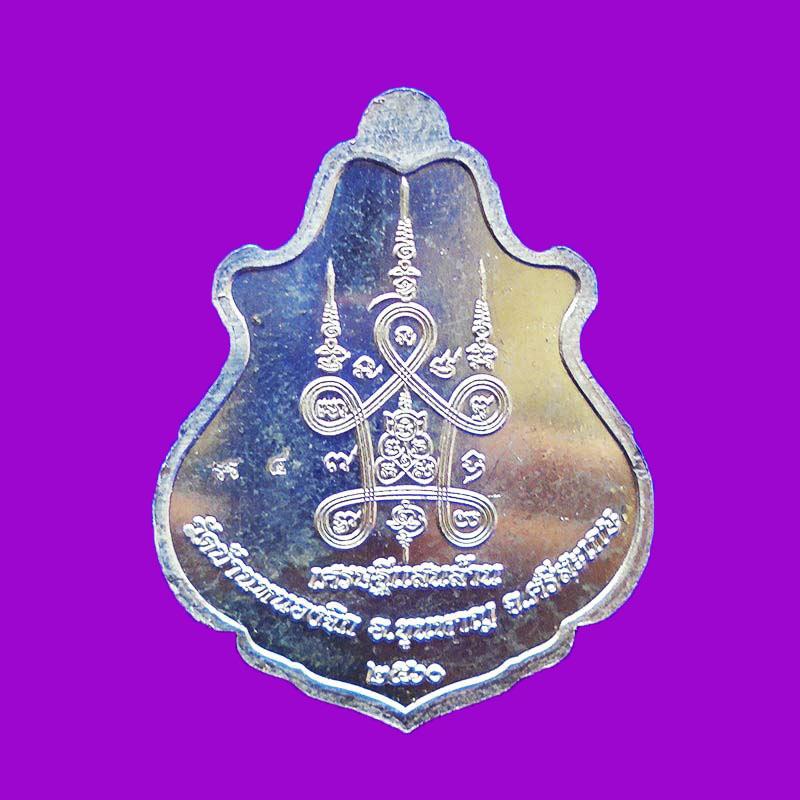 เหรียญปาดตาล หลวงปู่แสน วัดหนองจิก รุ่นเศรษฐีแสนล้าน เนื้ออัลปาก้าลงยาฟ้า หน้ากากปลอกลูกปืน 1