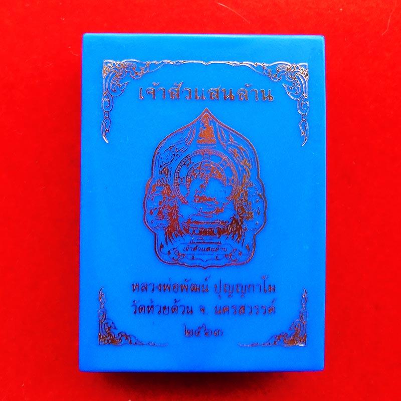 เหรียญเจ้าสัวแสนล้าน หลวงพ่อพัฒน์ วัดห้วยด้วน เนื้ออัลปาก้า ลงยา แดง-ขาว-จีวรเหลือง ปี 2563 เลข 233 2