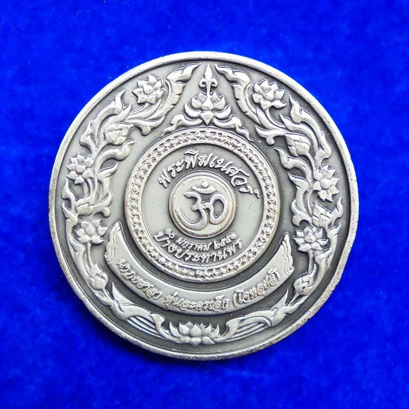 เหรียญพระพิฆเนศ ปางประทานพร  สร้างโดยหุ่นละครเล็กโจหลุยส์ เนื้อเงิน ปี 2551 ศิลปะสุดสวย 1