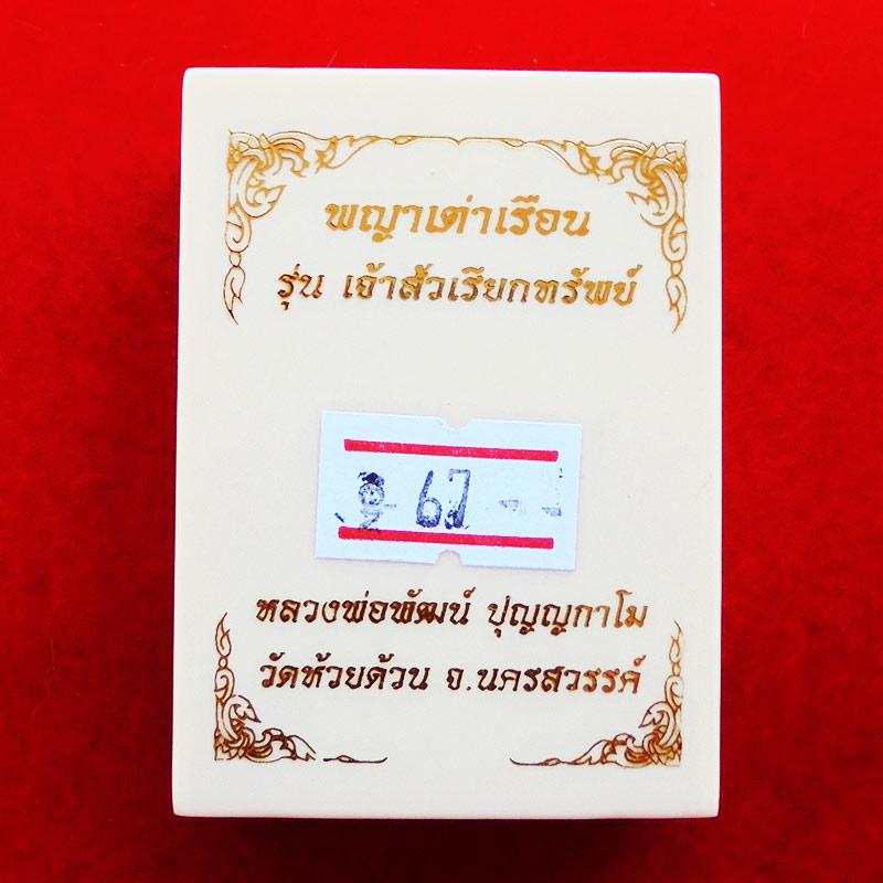 เหรียญพญาเต่าเรือน เจ้าสัวเรียกทรัพย์ หลวงพ่อพัฒน์ วัดห้วยด้วน เนื้อกะไหล่เงินลงยาดำ หมายเลข 67 2