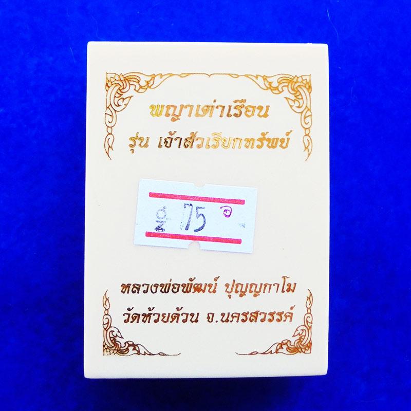 เหรียญพญาเต่าเรือน เจ้าสัวเรียกทรัพย์ หลวงพ่อพัฒน์ วัดห้วยด้วน เนื้ออัลปาก้าลงยา ปี 2562 หมายเลข 75 2