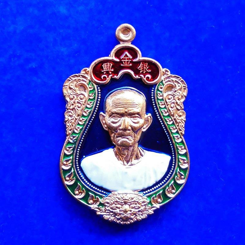 เหรียญเซียนแปะโรงสี หลวงพ่อทอง วัดบ้านไร่ รุ่นเจ้าสัวทองพันล้าน เนื้อพิงค์โกลด์ลงยา ปี 2563 เลข 252