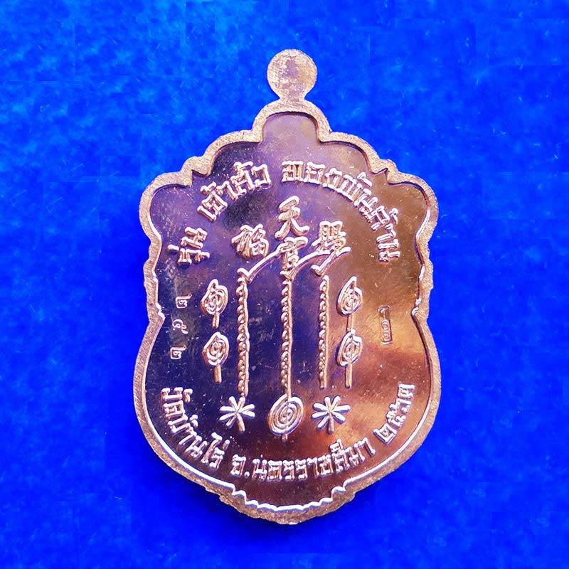 เหรียญเซียนแปะโรงสี หลวงพ่อทอง วัดบ้านไร่ รุ่นเจ้าสัวทองพันล้าน เนื้อพิงค์โกลด์ลงยา ปี 2563 เลข 252 1