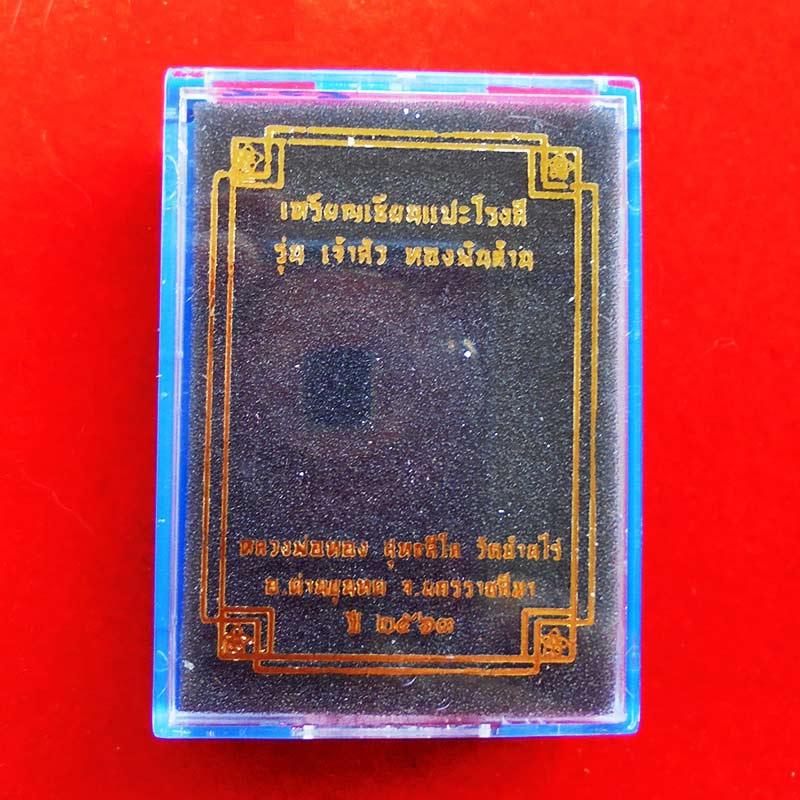 เหรียญเซียนแปะโรงสี หลวงพ่อทอง วัดบ้านไร่ รุ่นเจ้าสัวทองพันล้าน เนื้อพิงค์โกลด์ลงยา ปี 2563 เลข 252 2