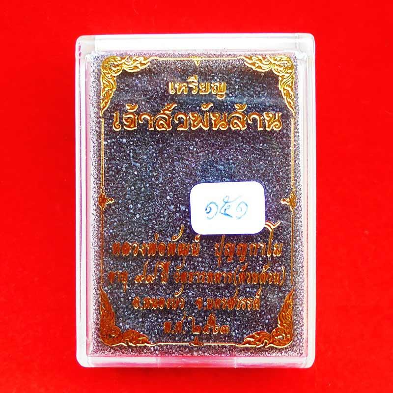 เหรียญเจ้าสัวพันล้าน หลวงพ่อพัฒน์ วัดห้วยด้วนเนื้อนวะลงยา หน้ากากเงิน+พานเงิน ปี 2563 เลข 151 2