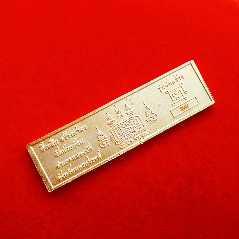 หัวเลส รุ่นวัดสร้าง หลวงพ่อพัฒน์ วัดห้วยด้วน นครสวรรค์ ขนาด 4 บาท เนื้อกะไหล่ทองพ่นทราย หมายเลข 24 1