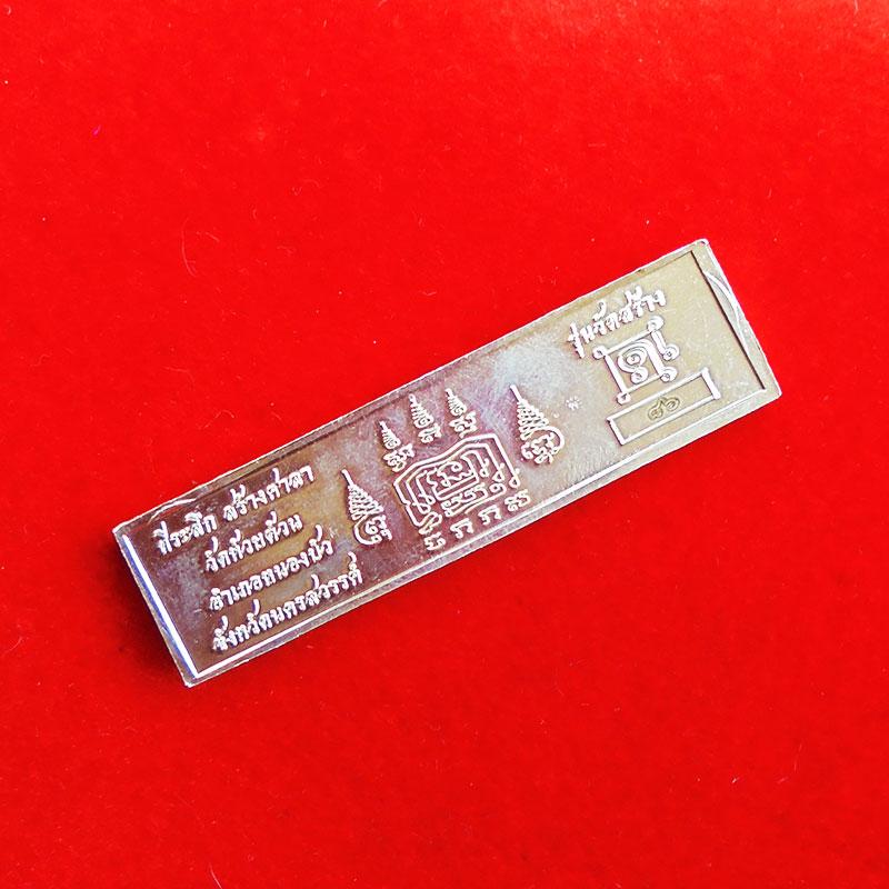 หัวเลส รุ่นวัดสร้าง หลวงพ่อพัฒน์ วัดห้วยด้วน จ.นครสวรรค์ ขนาด 4 บาท เนื้ออัลปากาลงยาราชาวดี เลข 86 1