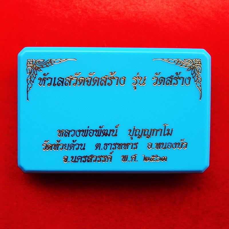 หัวเลส รุ่นวัดสร้าง หลวงพ่อพัฒน์ วัดห้วยด้วน จ.นครสวรรค์ ขนาด 4 บาท เนื้ออัลปากาลงยาราชาวดี เลข 86 2