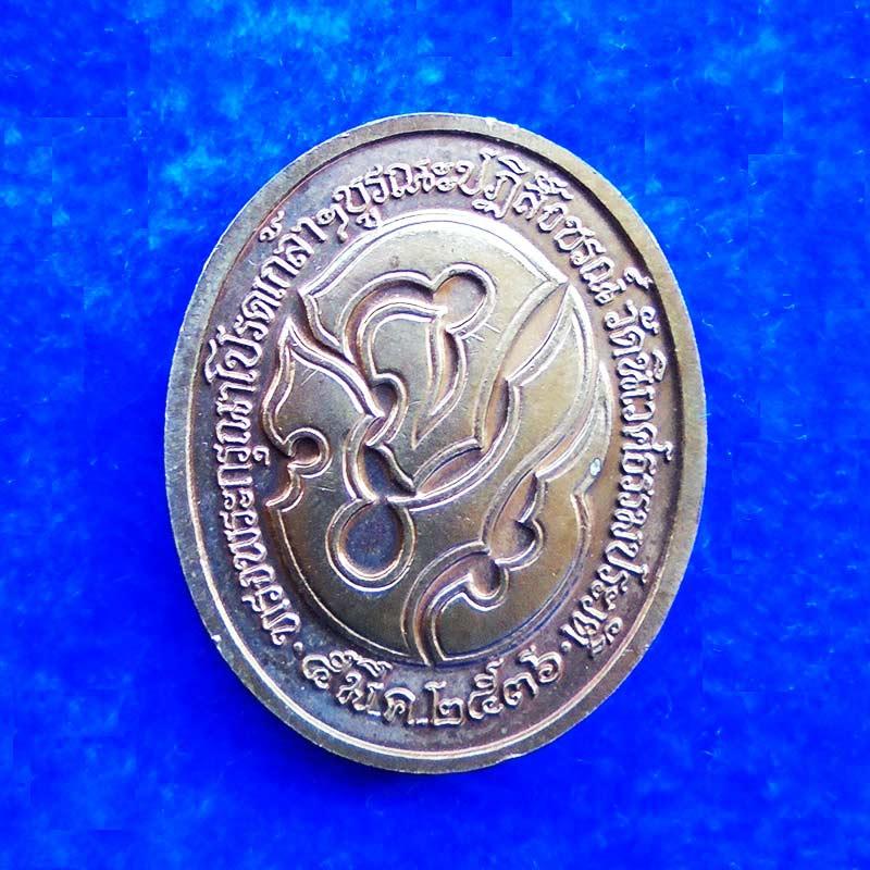 เหรียญที่ระลึก ร. 5 หลัง จปร. เนื้อนวโลหะ วัดนิเวศธรรมประวัติ สร้างศาลากาญจนาภิเษก 23 ตุลาคม 2537 1