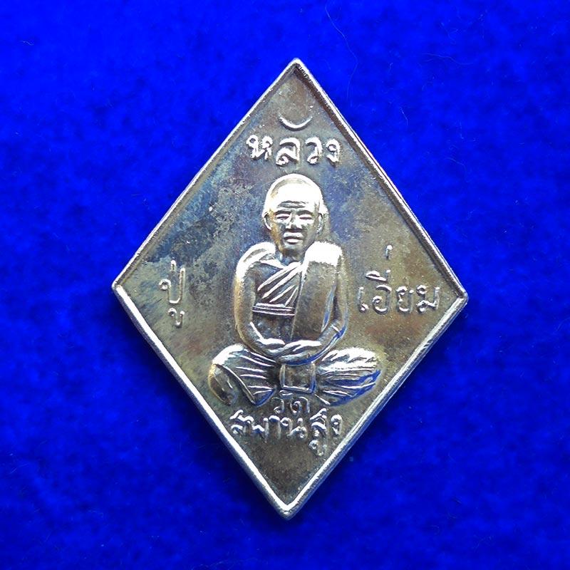 เหรียญข้าวหลามตัด หลวงปู่เอี่ยม วัดสะพานสูง รุ่นชาตกาล 200 ปี เนื้อเงิน ปี 2557 วัดสร้าง สวยมาก