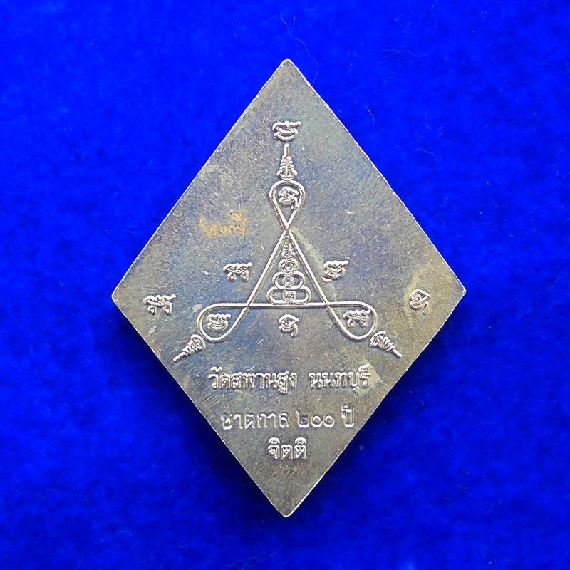 เหรียญข้าวหลามตัด หลวงปู่เอี่ยม วัดสะพานสูง รุ่นชาตกาล 200 ปี เนื้อเงิน ปี 2557 วัดสร้าง สวยมาก 1