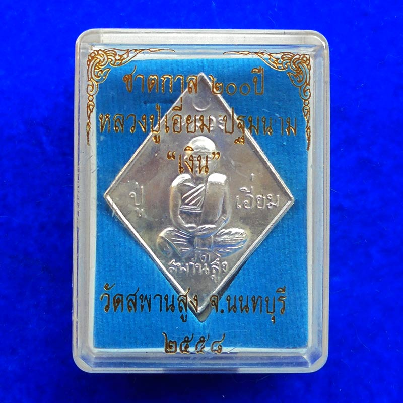 เหรียญข้าวหลามตัด หลวงปู่เอี่ยม วัดสะพานสูง รุ่นชาตกาล 200 ปี เนื้อเงิน ปี 2557 วัดสร้าง สวยมาก 2