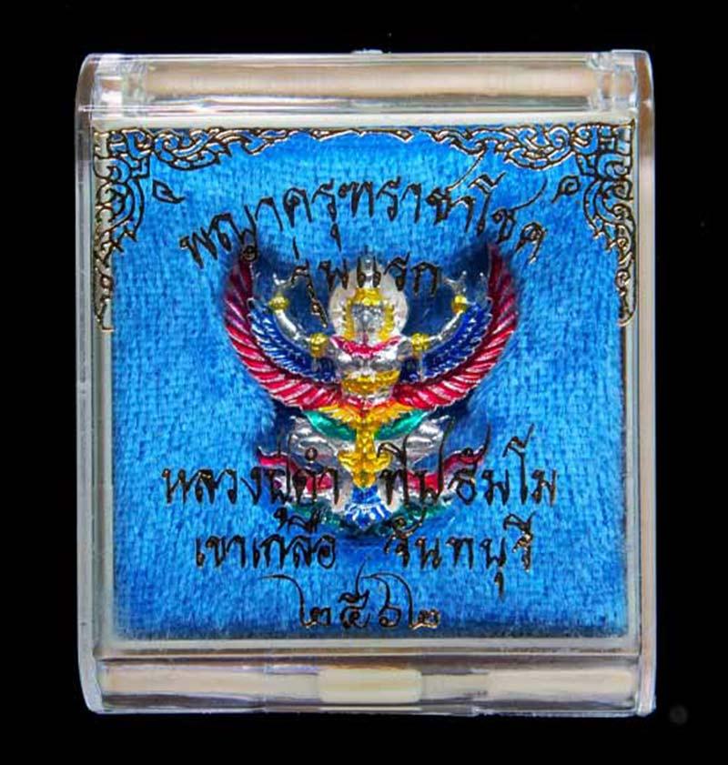 1 ใน 399 พญาครุฑราชาโชค รุ่นแรก เนื้อเงินลงยา หลวงปู่ดำ ทีปธัมโม สำนักสงฆ์สมุนไพร จันทบุรี เล็ก สวย 3