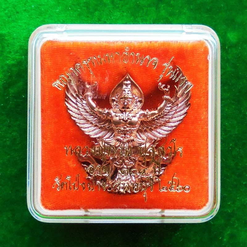 พญาครุฑมหาอำนาจ รุ่นแรก หลวงปู่ทวน วัดโป่งยาง จ.จันทรบุรี เนื้อทองแดง ปี 2560 เลขสวย 664 3