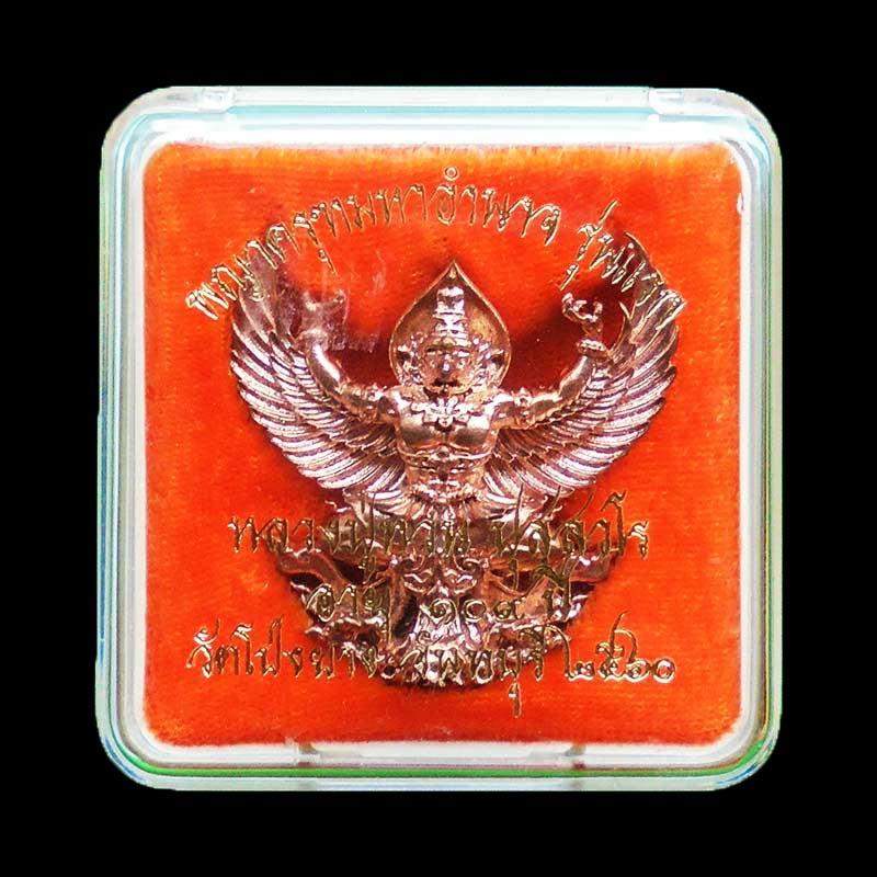 พญาครุฑมหาอำนาจ รุ่นแรก หลวงปู่ทวน วัดโป่งยาง จันทรบุรี เนื้อทองแดงผิวไฟ ปี 2560 เลขสวย 636 3