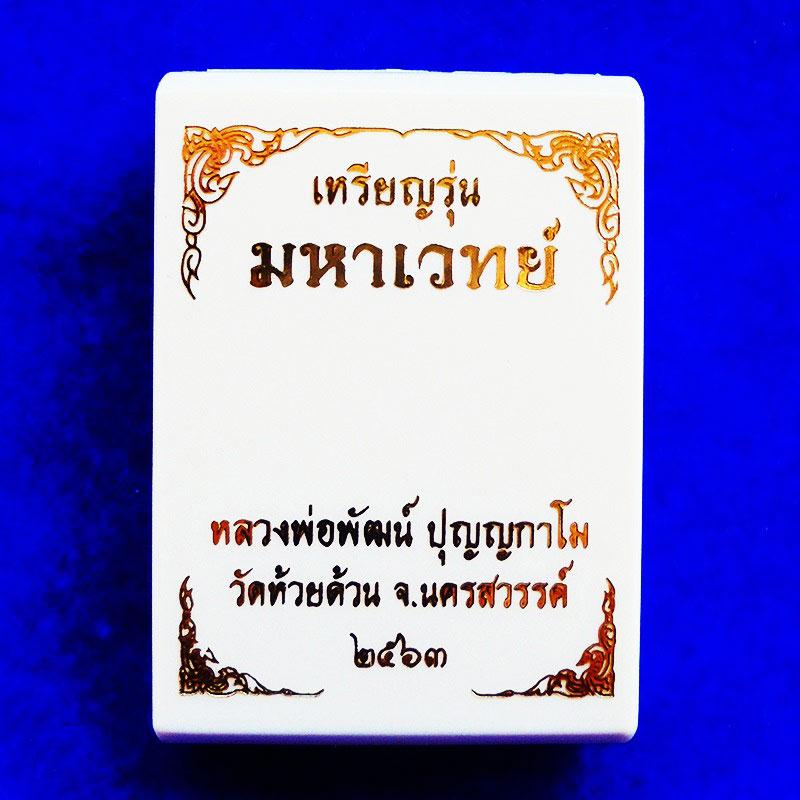 เหรียญเสมา มหาเวทย์ หลวงพ่อพัฒน์ วัดห้วยด้วน เนื้อนวะ หน้ากากชุบทอง ขอบแดง ปี 2563 เลขสวย 22 2