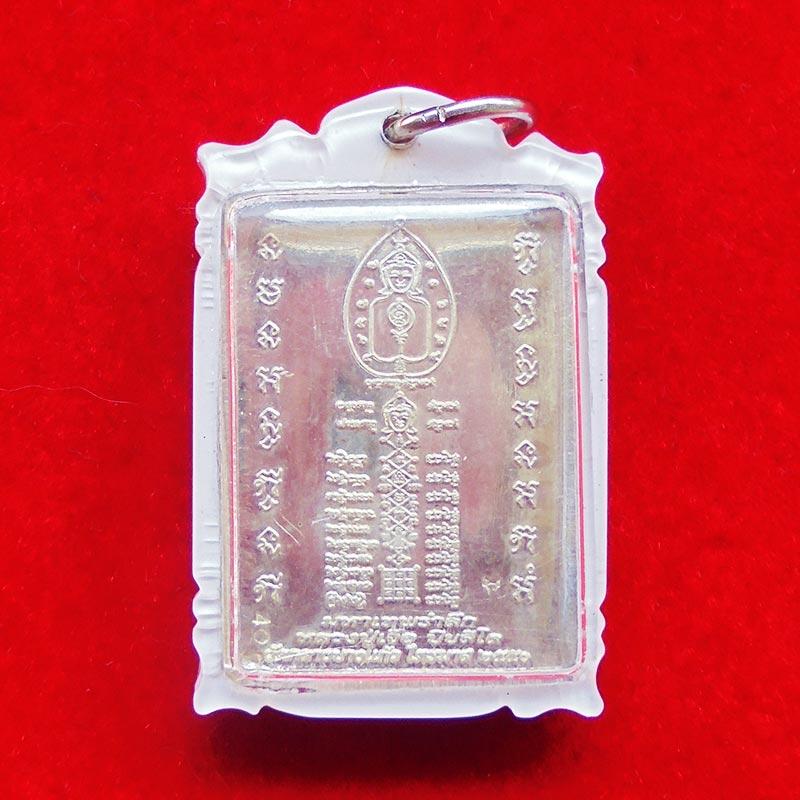 เหรียญสี่เหลี่ยม หลวงปู่เจือ วัดกลางบางแก้ว หลังยันต์เทพรำล๊ก รุ่นไตรมาส เนื้อเงิน ปี 2550 1